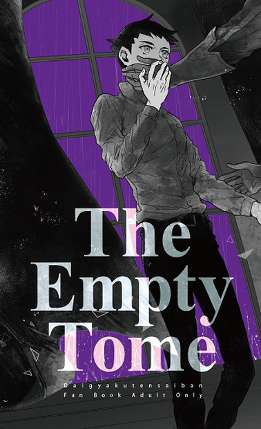 The Empty Tome