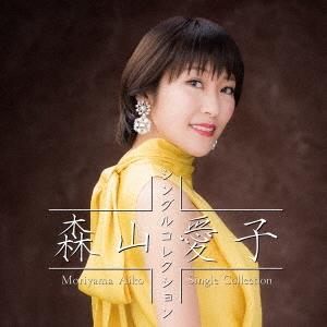 [CD] 森山愛子 シングルコレクション