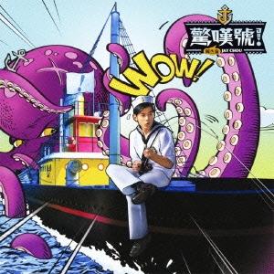 [CD] 感嘆符 / 驚嘆號