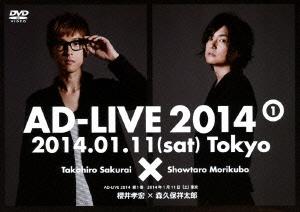 AD-LIVE 2014 第1巻 2014年1月11日(土)東京 櫻井孝宏×森久保祥太郎