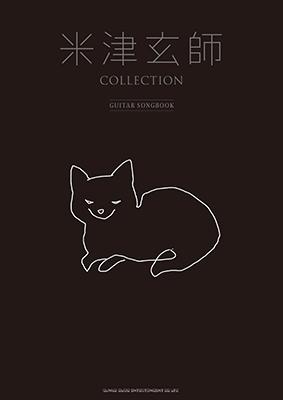米津玄師 COLLECTION -GUITAR SONGBOOK-