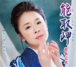 能取岬 c/w 渡川/片時雨(セリフ入り・ギター演歌バージョン)