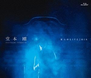 堂本剛 東大寺LIVE2018<初回限定仕様>