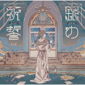 銀の祈誓 [CD+DVD]<初回限定盤B>