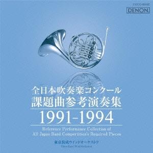 [CD] 全日本吹奏楽コンクール課題曲参考演奏集 1991-1994