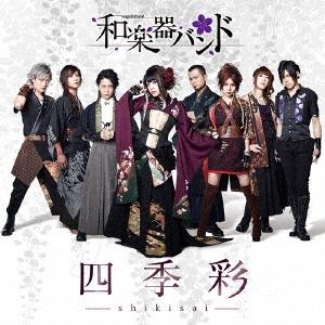 [CD] 四季彩-shikisai-<初回生産限定盤/Type-C>