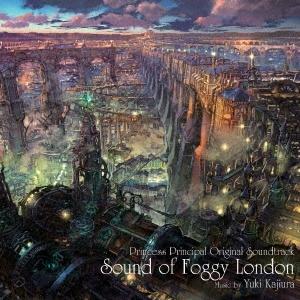 [CD] TVアニメ『プリンセス・プリンシパル』オリジナルサウンドトラック Sound of Foggy London