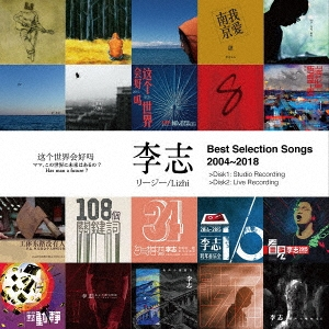[CD] Best Selection Songs 2004~2018