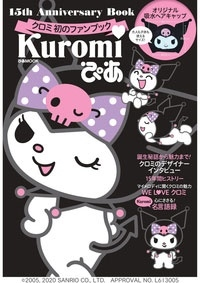Kuromiぴあ