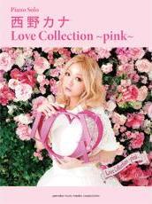 西野カナ 「Love Collection ~pink~」 ピアノ・ソロ 中級