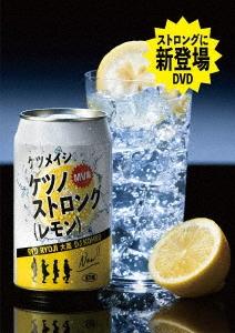 [DVD] ケツノストロング(レモン)<通常盤>