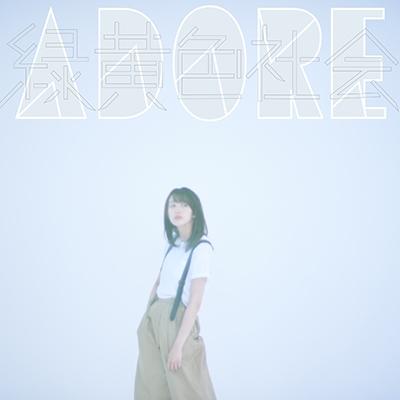 ADORE<タワーレコード限定>