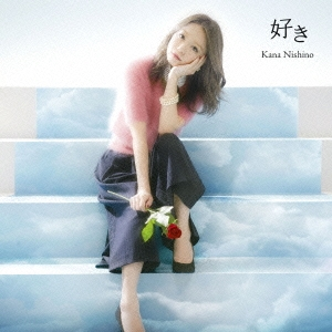 好き [CD+DVD]<初回生産限定盤>