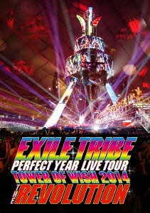 EXILE TRIBE PERFECT YEAR LIVE TOUR TOWER OF WISH 2014 THE REVOLUTION<通常盤>