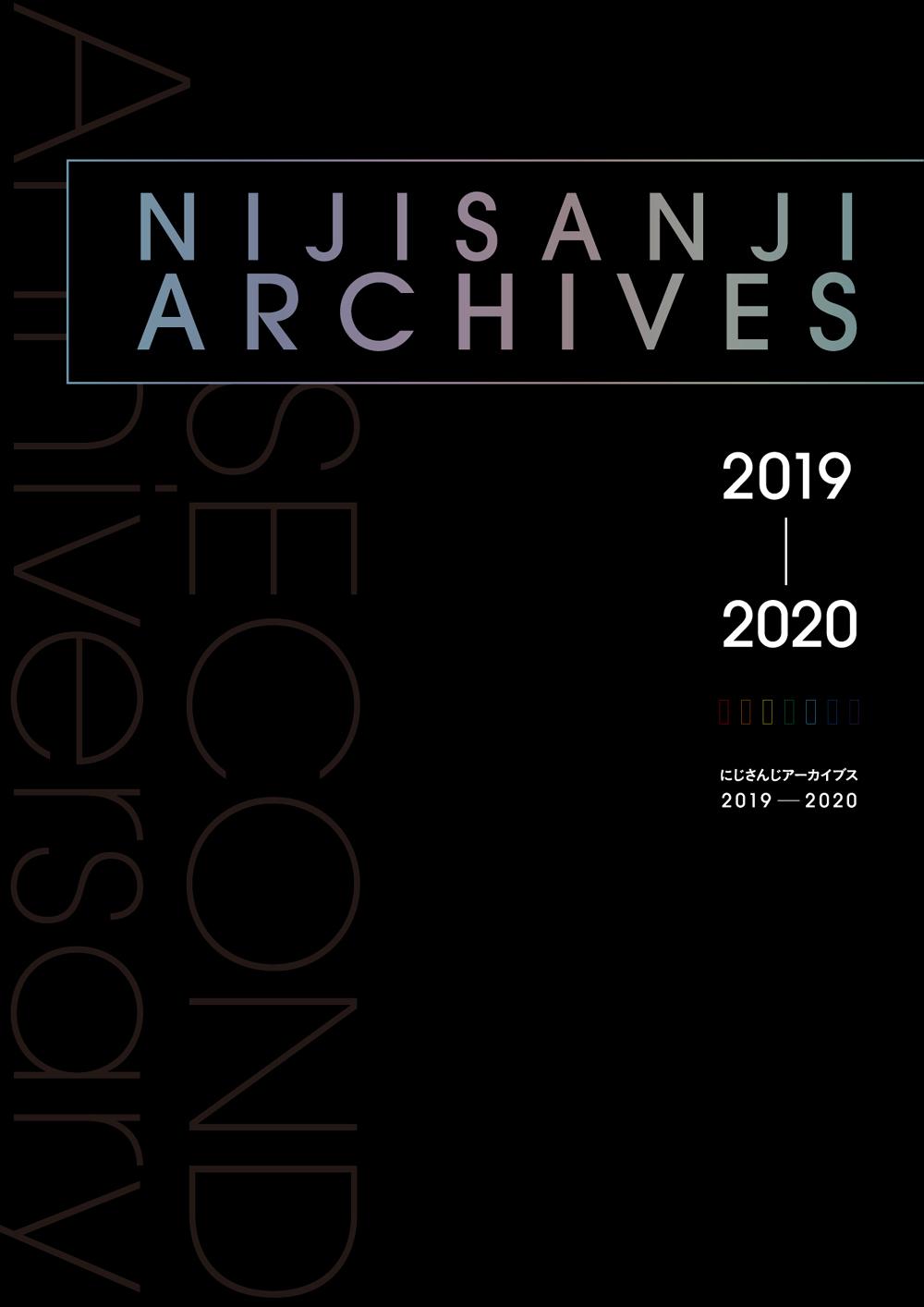 にじさんじアーカイブス 2019-2020