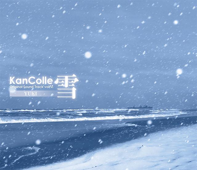 艦隊これくしょん -艦これ- KanColle Original Sound Track vol.VI 【雪】