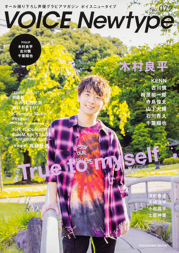 VOICE Newtype No.72