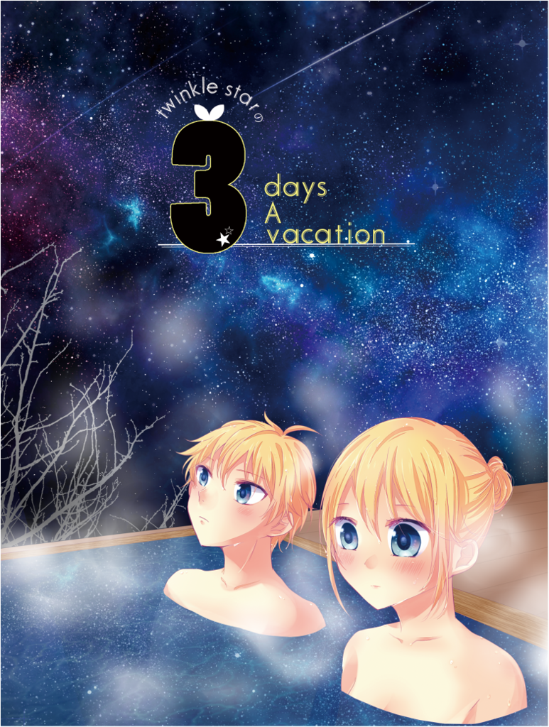 twinklestarの3daysAvacation 1day-2day / principal
