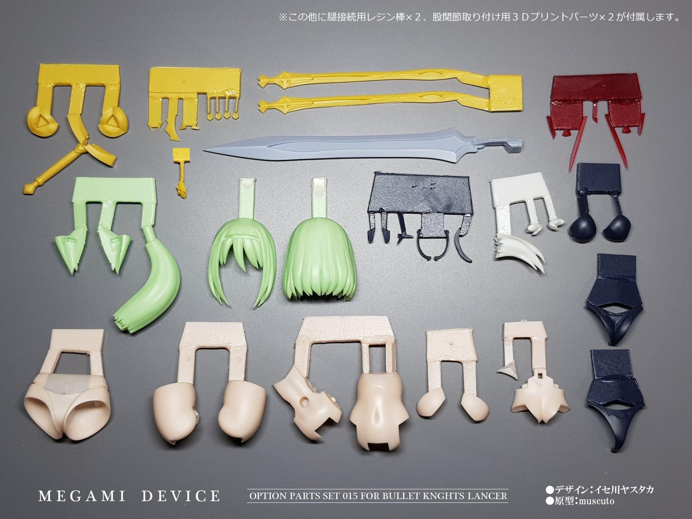 メガミデバイス改造パーツセット014 BULLET KNIGHTS ランチャー用(014 BULLET KNIGHTS ランチャー用)