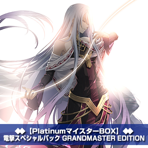 【2次予約】『創の軌跡』【PlatinumマイスターBOX】 電撃スペシャルパック GRANDMASTER EDITION