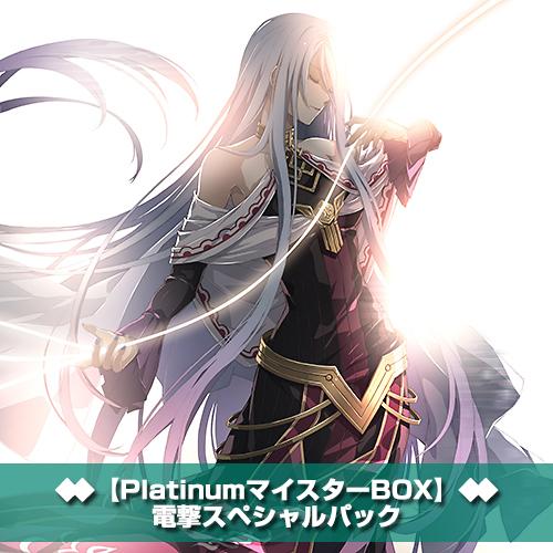 【3次予約】『創の軌跡』【PlatinumマイスターBOX】 電撃スペシャルパック