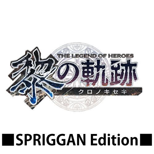 『黎の軌跡』【SPRIGGAN Edition】 電撃スペシャルパック