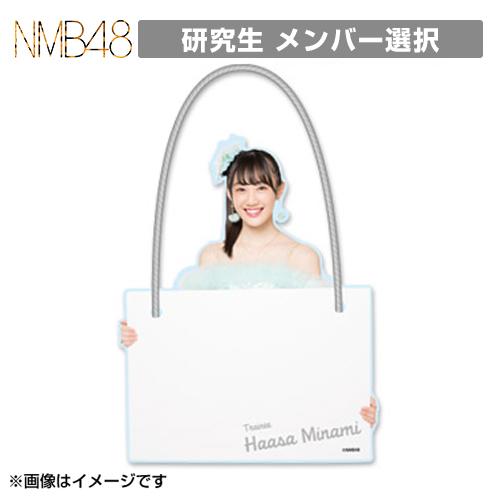NMB48 推しアクリルメッセージプレート(研究生メンバー選択)