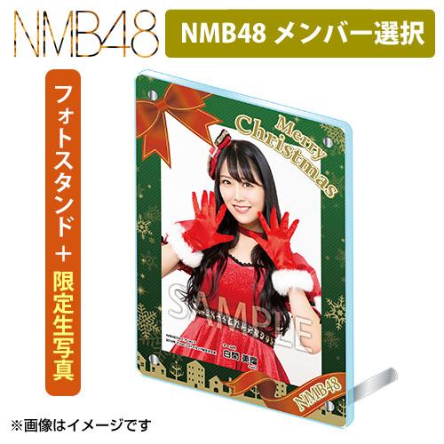 【予約商品】NMB48 2019年X'mas フォトスタンド(限定カット生写真付き)