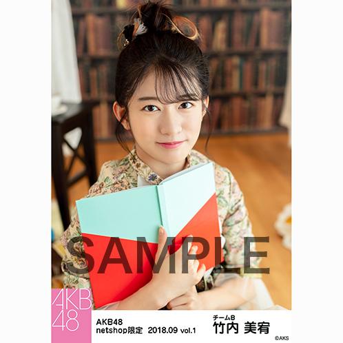 AKB48 2018年9月度 net shop限定個別生写真5枚セットvol.1 竹内美宥