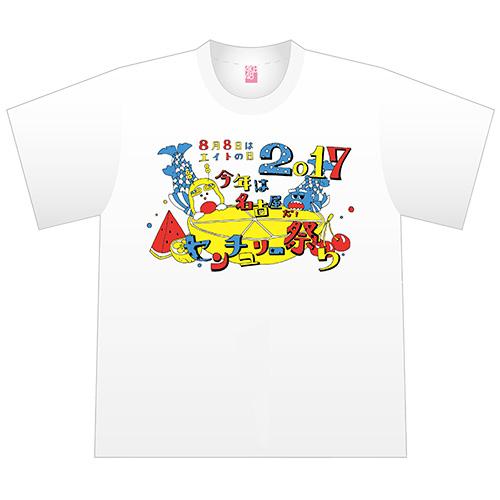 8月8日はエイトの日 2017 今年は名古屋だ!センチュリー祭り Tシャツ