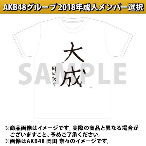 AKB48グループ 成人式コンサート~大人になんかなるものか~ 「抱負」Tシャツ