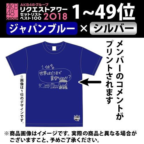 AKB48グループ リクエストアワー セットリストベスト100 2018 ランクイン記念Tシャツ(1位~49位) ジャパンブルー×シルバー