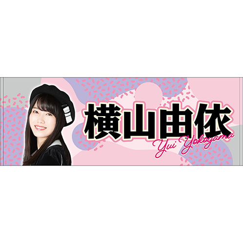 AKB48 リバーシブル推し大判タオル 横山由依