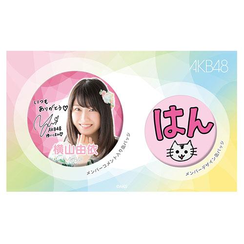 AKB48 メンバーデザイン推し缶バッジセット 横山由依