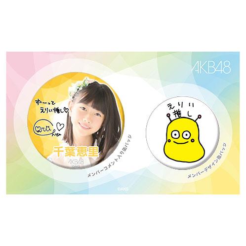 AKB48 メンバーデザイン推し缶バッジセット 千葉恵里
