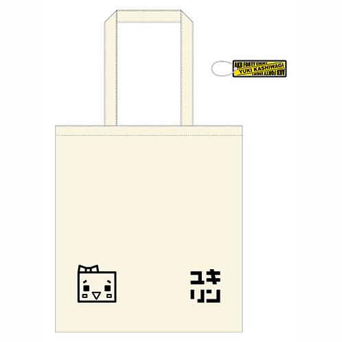 AKB48 メンバーデザイン推しトートバッグ 柏木由紀