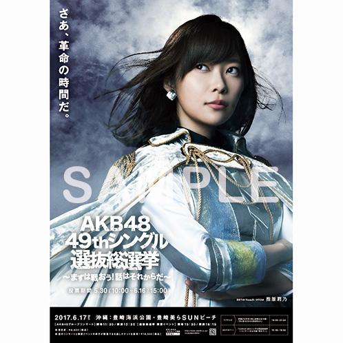 AKB48 49thシングル選抜総選挙 キーヴィジュアルポスター 指原莉乃 縦Ver.