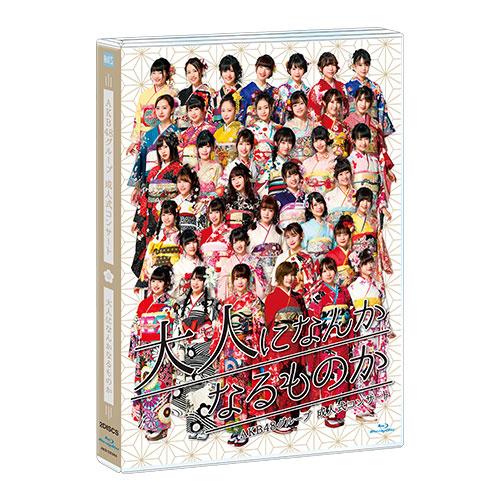 【BD】AKB48グループ 成人式コンサート~大人になんかなるものか~ Blu-ray