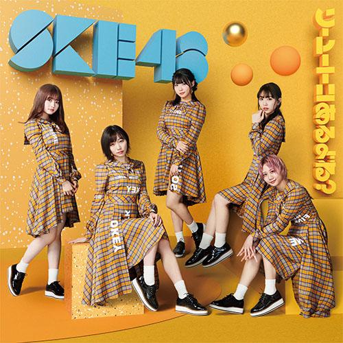 【CD】SKE48 26th Single「ソーユートコあるよね?」 (初回生産限定盤 Type-A)