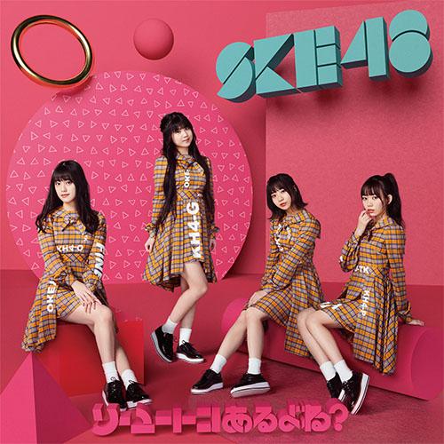 【CD】SKE48 26th Single「ソーユートコあるよね?」 (初回生産限定盤 Type-C)