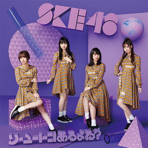 【CD】SKE48 26th Single「ソーユートコあるよね?」 (初回生産限定盤 Type-D)