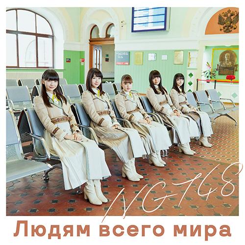 【CD】NGT48 4th Single「世界の人へ」【Type-A 初回仕様(CD+DVD)】