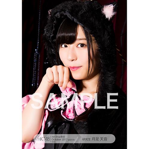 HKT48 2017年10月度 net shop限定個別生写真5枚セットvol.1 月足天音