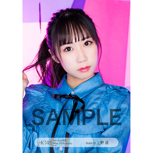 HKT48 2018年5月度 net shop限定個別生写真5枚セットvol.2 上野遥