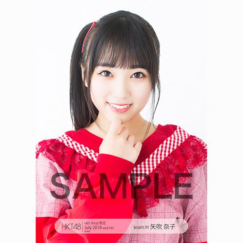 HKT48 2018年7月度 net shop限定個別生写真5枚セットvol.1 矢吹奈子