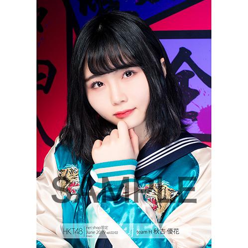 HKT48 2019年6月度 net shop限定個別生写真5枚セットvol.2 秋吉優花