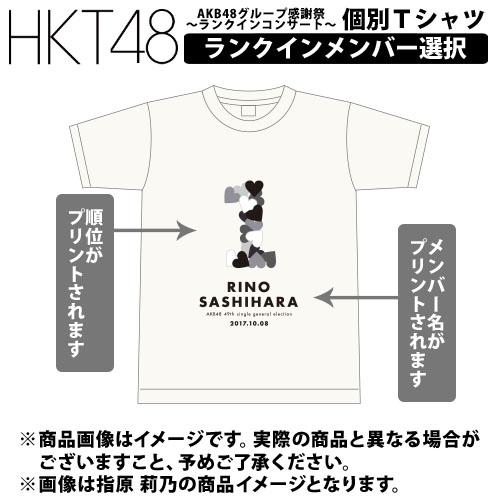 AKB48グループ感謝祭 ~ランクインコンサート~ 個別Tシャツ HKT48Ver.