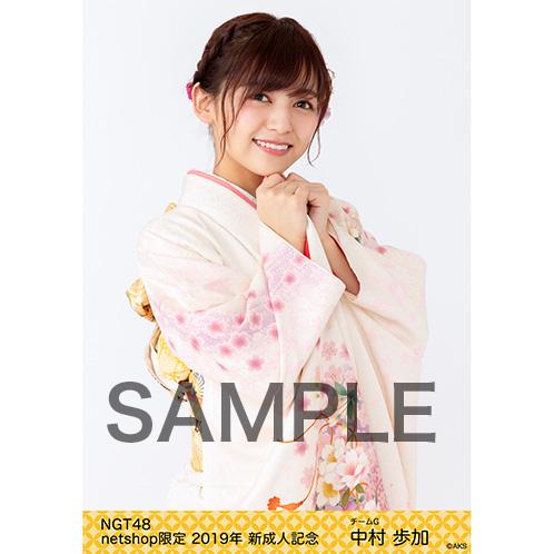 NGT48 net shop限定 2019年新成人記念生写真 中村歩加