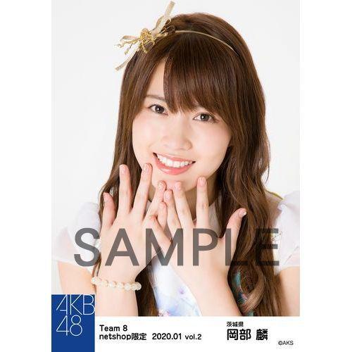 AKB48 チーム8 2020年1月度 net shop限定個別生写真5枚セットvol.2 岡部麟