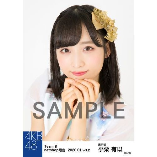 AKB48 チーム8 2020年1月度 net shop限定個別生写真5枚セットvol.2 小栗有以